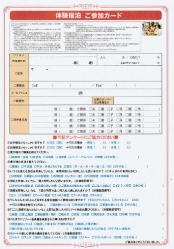 リロバケーション 体験宿泊カード