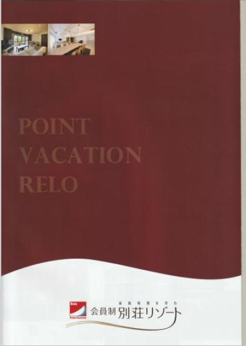 リロバケーション 商品パンフレット