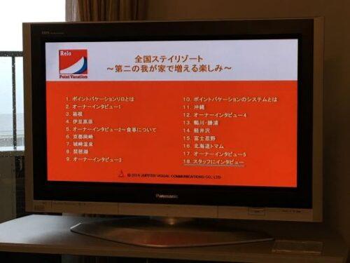 リロバケーション 説明DVD
