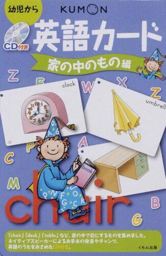 公文式 英語 カード
